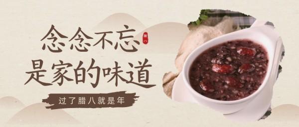 褐色传统节日腊八节中国风公众号封面大图模板