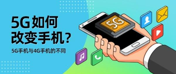 5G手机时代