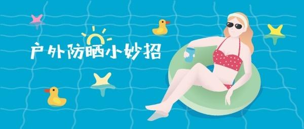 夏天户外游泳防晒