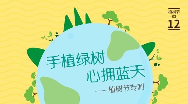 312植树节地球蓝天