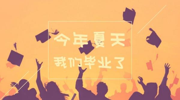 校園畢業季