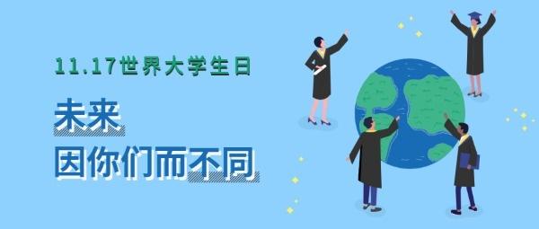 世界大学生日