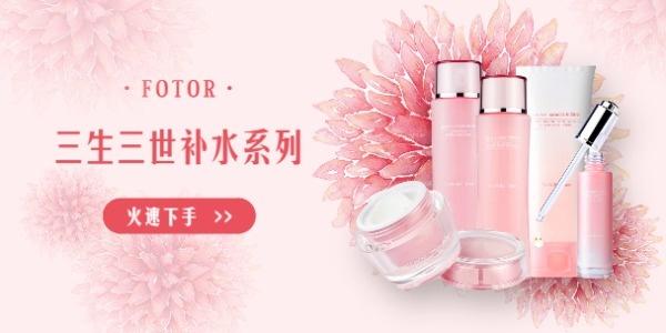 简约清新护肤品美妆产品