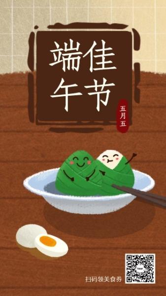 端午节粽子节
