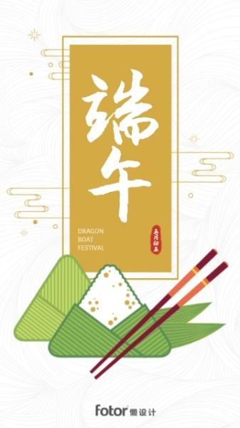 五月初五传统节日端午节