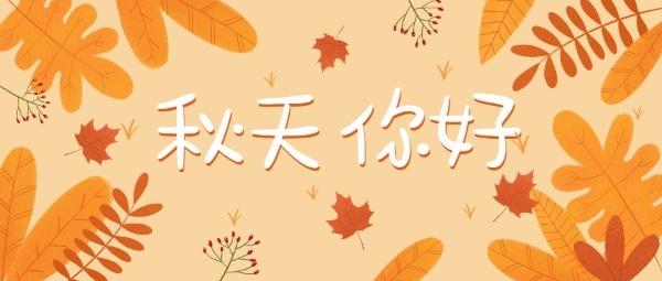 秋天你好九月十月