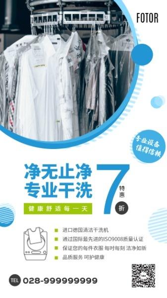 干洗店宣传促销