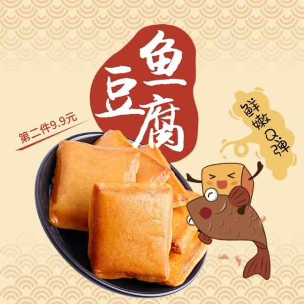 鱼豆腐促销