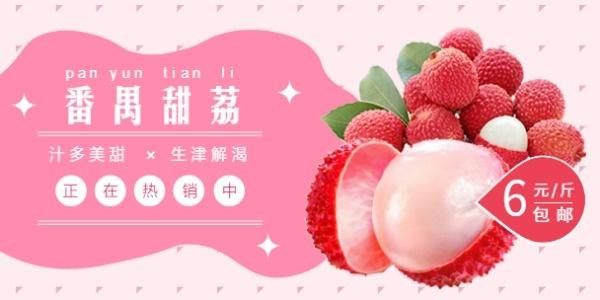 新鲜水果荔枝折扣