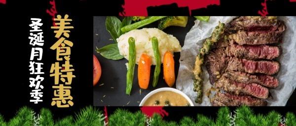 黑色商务圣诞节美食特惠活动