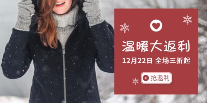 圣诞暖冬冬装促销