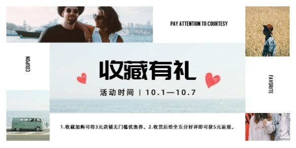 国庆促销折扣收藏有礼淘宝banner