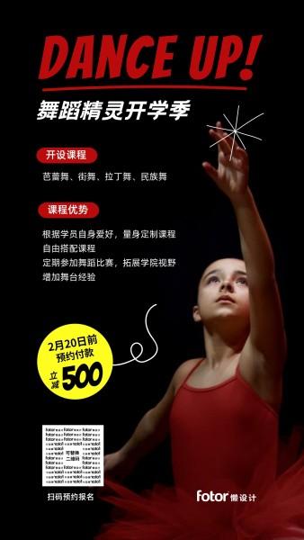 舞蹈培训课程手机海报模板