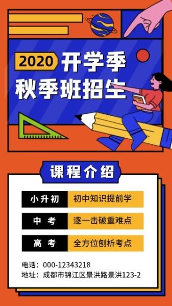 橙色秋季班招生创意卡通插画