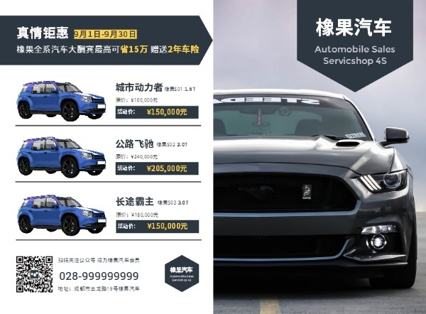 汽車銷售門店