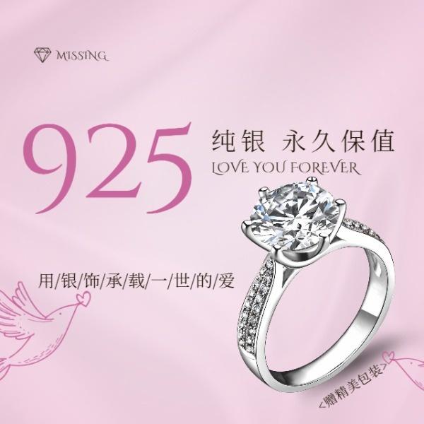 520情人节告白银饰