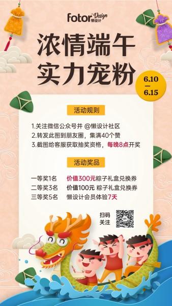 粉色剪纸风端午节促销活动手机海报模板
