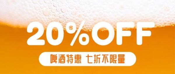 啤酒特惠促销打折