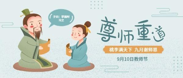 尊师重道教师节古风插画公众号封面大图模板