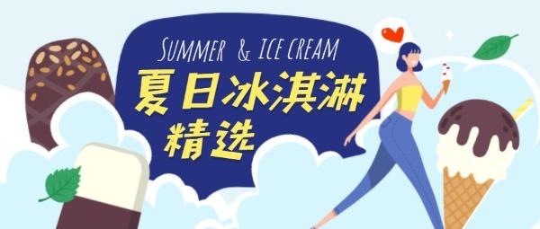 夏日冰淇淋