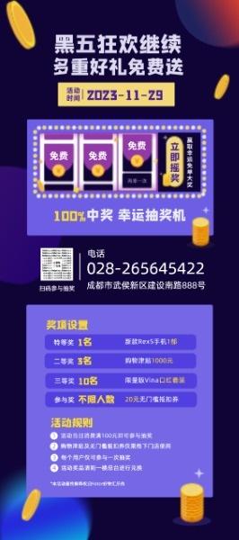 紫色插画黑五电商狂欢