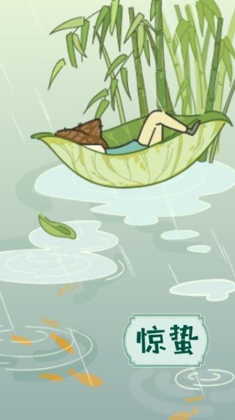 绿色插画惊蛰传统节气