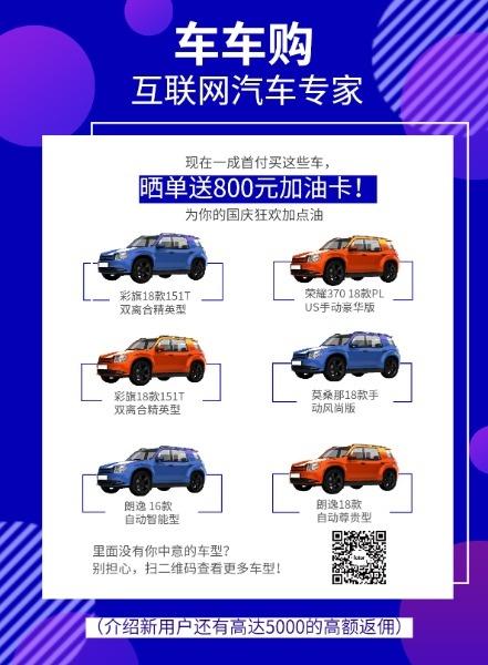互联网汽车销售平台