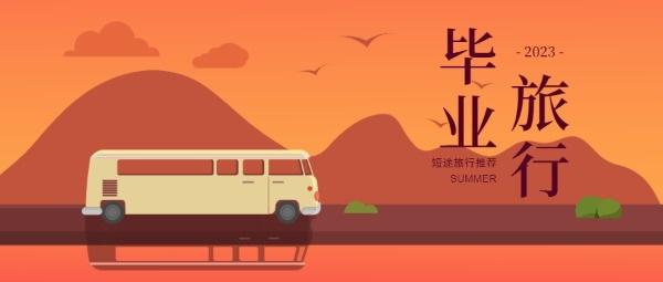 毕业旅行旅游巴士