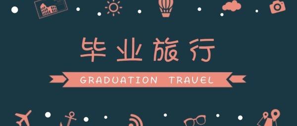 校园毕业旅行