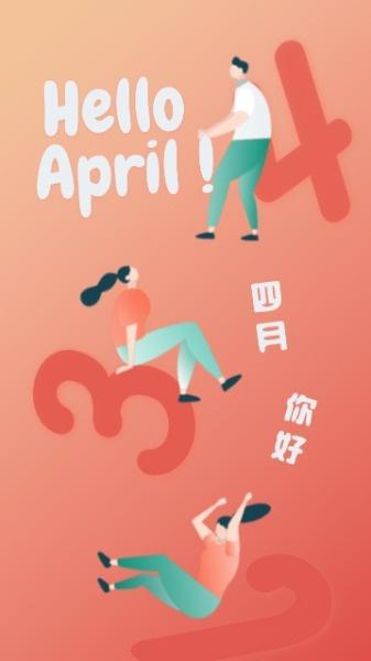 红色创意4月月签