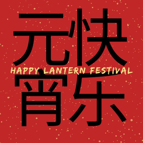 红色中式设计元宵节公众号封面小图模板