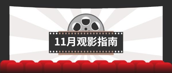 11月电影观影指南