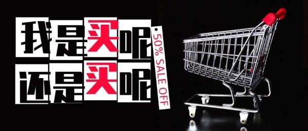 电商购物节促销折扣优惠购物车