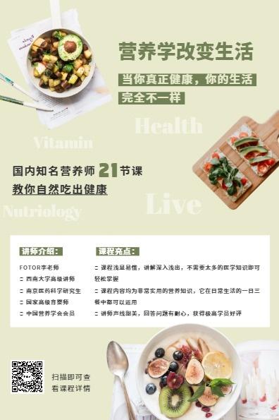绿色简约营养学健康生活
