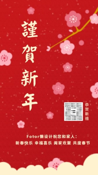新年春节祝福祝愿恭贺新禧鼠年