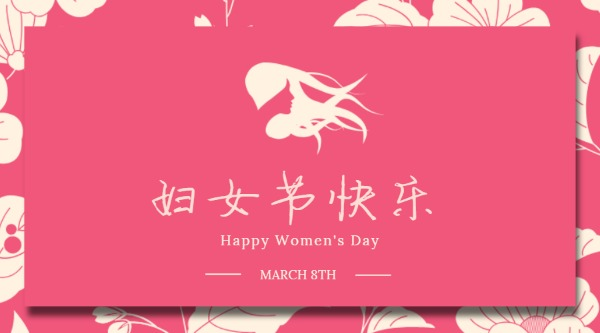 粉红色妇女节节日快乐