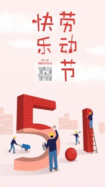 粉色创意五一国际劳动节快乐