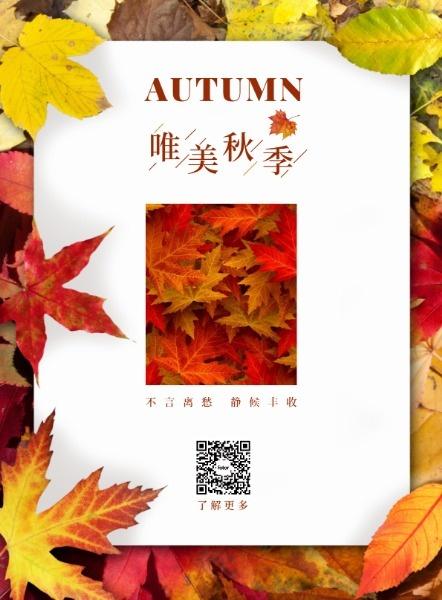 红色简约秋季立秋