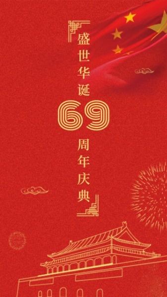 祖国69周年庆