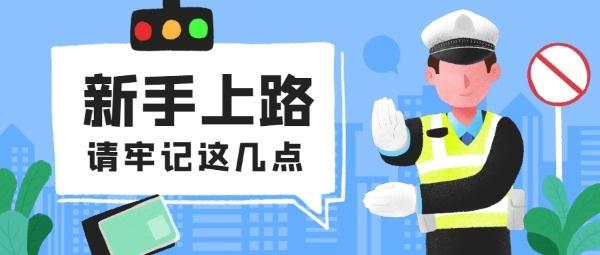 蓝色手绘新手司机交通规则科普