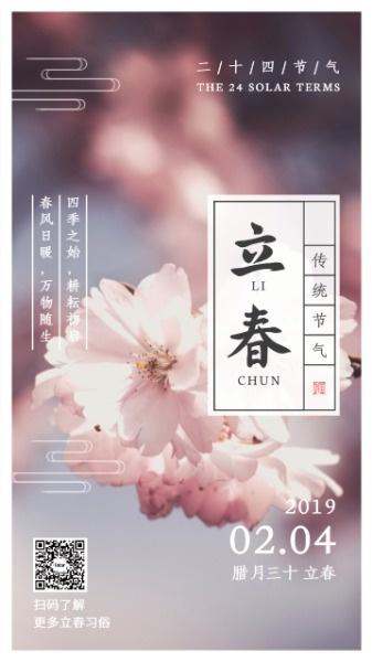 传统文华立春节气