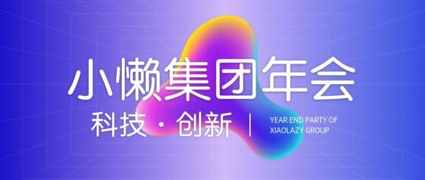 蓝色科技时尚企业年会年终盛典公众号封面大图模板