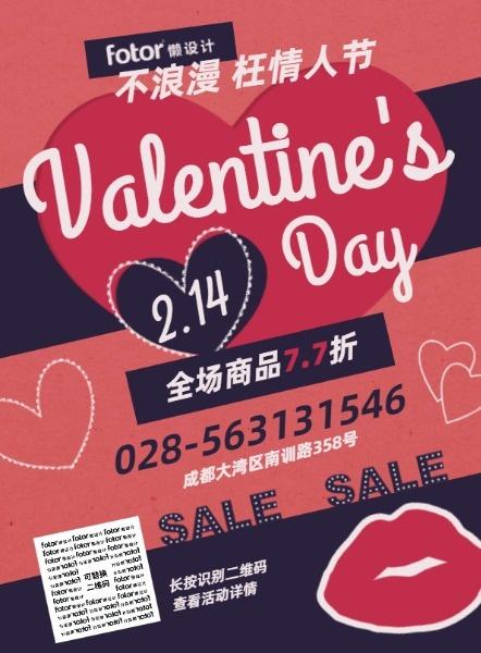 情人节七夕节促销折扣优惠活动商城插画