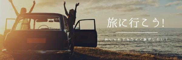 黄色简约自家旅游封面图