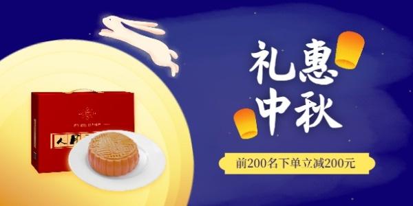 中秋节玉兔奔月促销