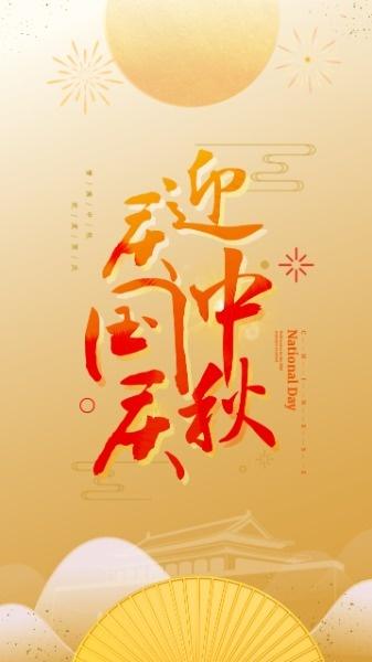 金色古典中国风迎中秋庆国庆
