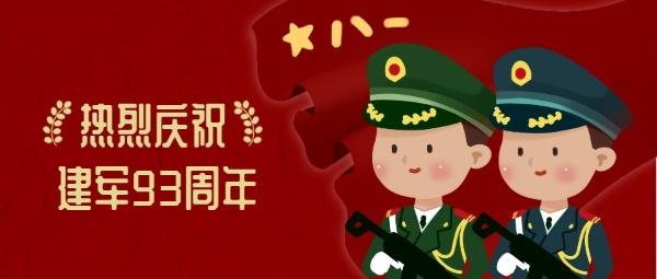 八一建军节可爱军人插画