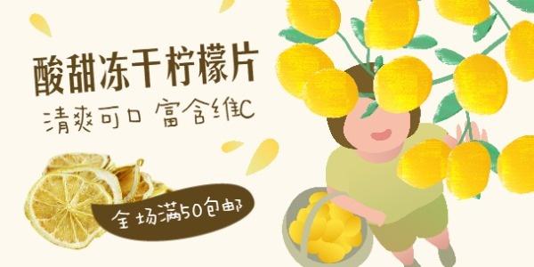 美食特产冻干柠檬片
