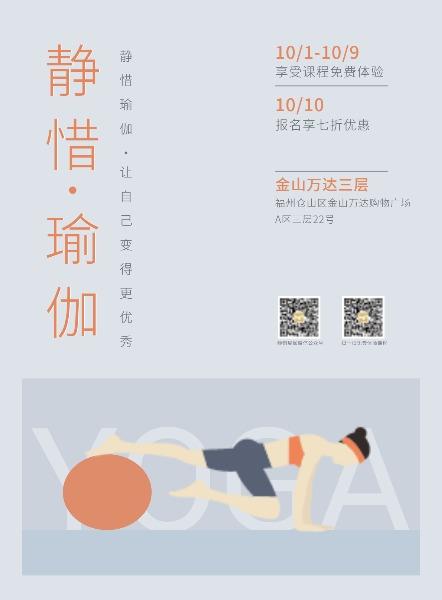 瑜伽体验课程