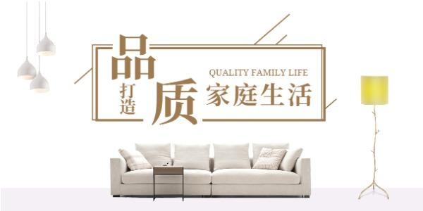 打造品质家庭生活